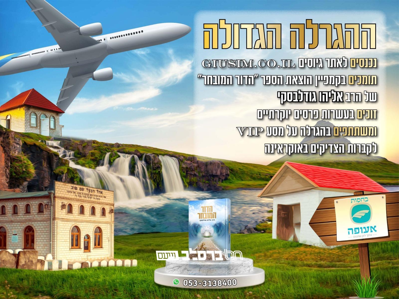 """ארגון 'אזמרה' בקמפיין הפקת הספר """"הדור המובחר"""" של הרה""""ח רבי אליהו גודלבסקי שליט""""א"""