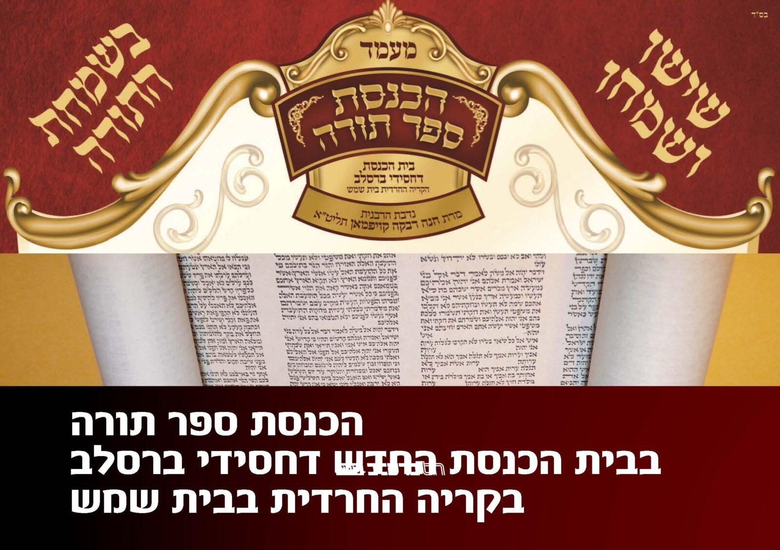 הכונו למעמד הכנסת ספר תורה בבית הכנסת דחסידי ברסלב בקריה החרדית בבית שמש