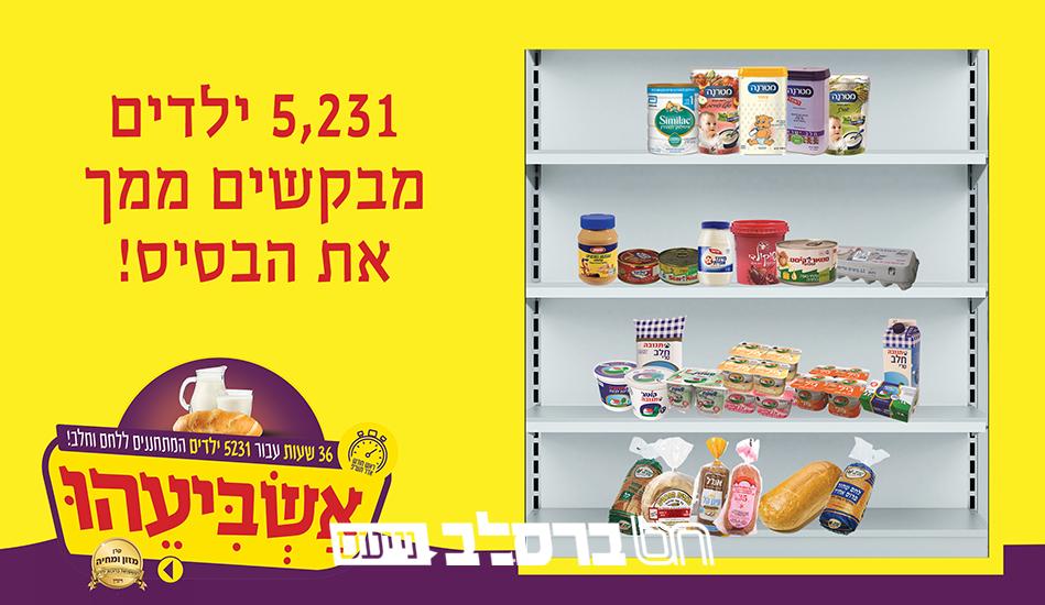 חסידי ברסלב נענים לקריאה ושותפים בעוז בקמפיין 'אשביעהו' – לחם וחלב לילדים רעבים