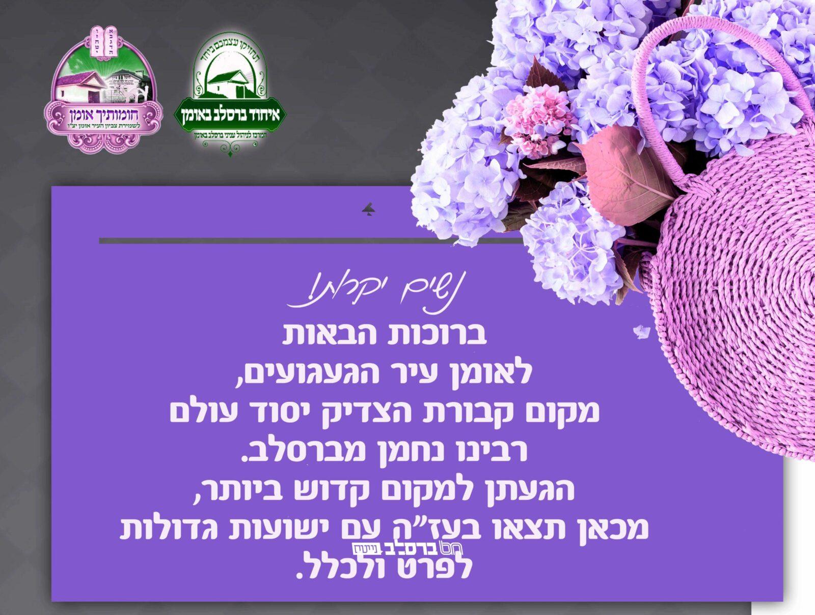 """שלט מפואר של """"תקנות קדושת המקום"""" הותקן בחזית כניסת הנשים לציון רביה""""ק באומן"""