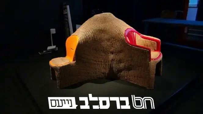 """תערוכת מוזיאון ישראל: """"כיסאות מתבודדים"""" כיסאות שחסידי ברסלב משתמשים בשעת ההתבודדות בשדות"""