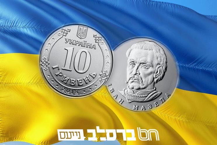 """אוקראינה: הבנק הלאומי האוקראיני (NBU) יכניס למחזור, מטבע חדש ע""""ס 10 גריבנה"""
