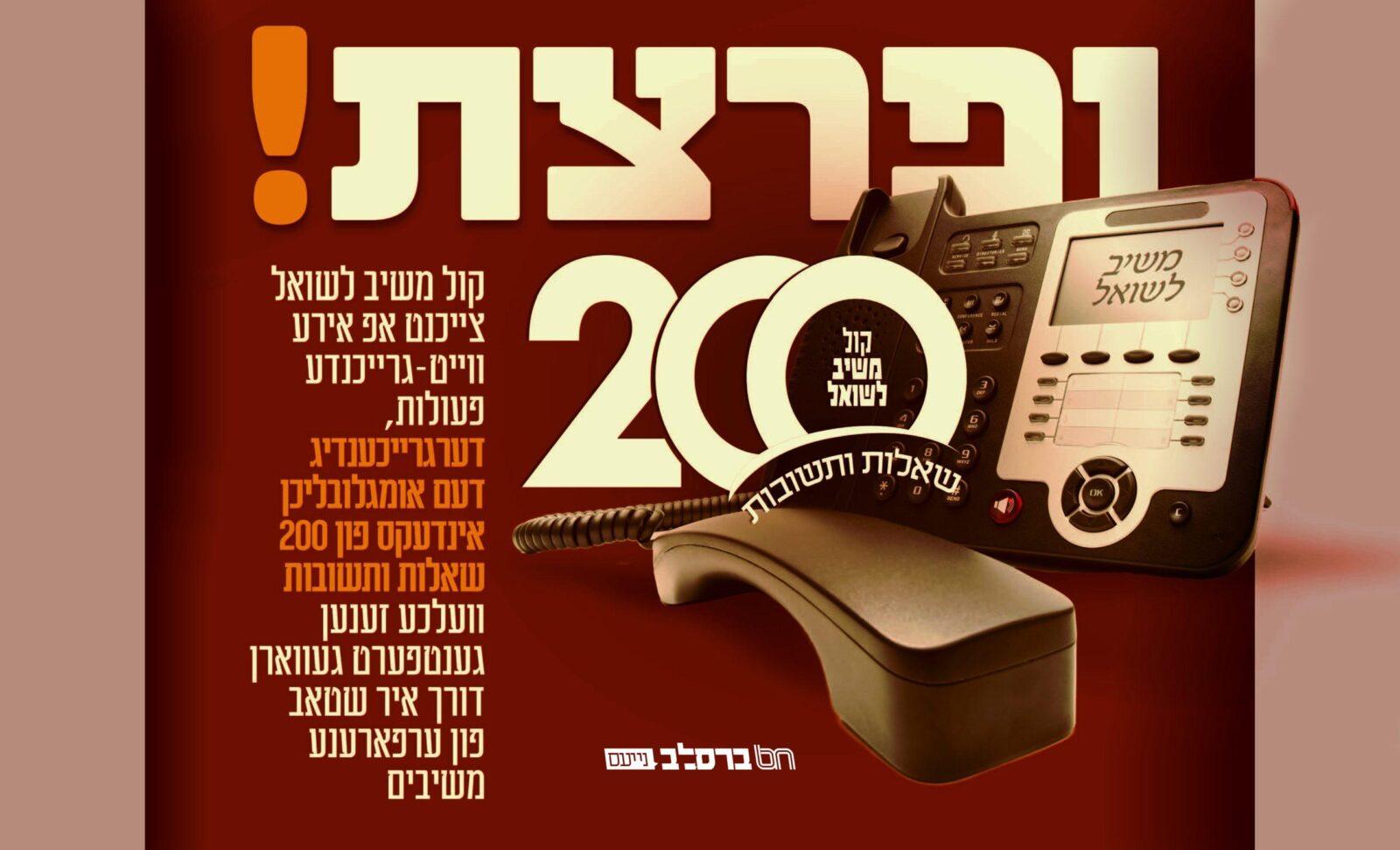 טלפון ליין: 'קול משיב לשואל' עם 200 השאלות והתשובות בענייני עבודת ה' • אידיש