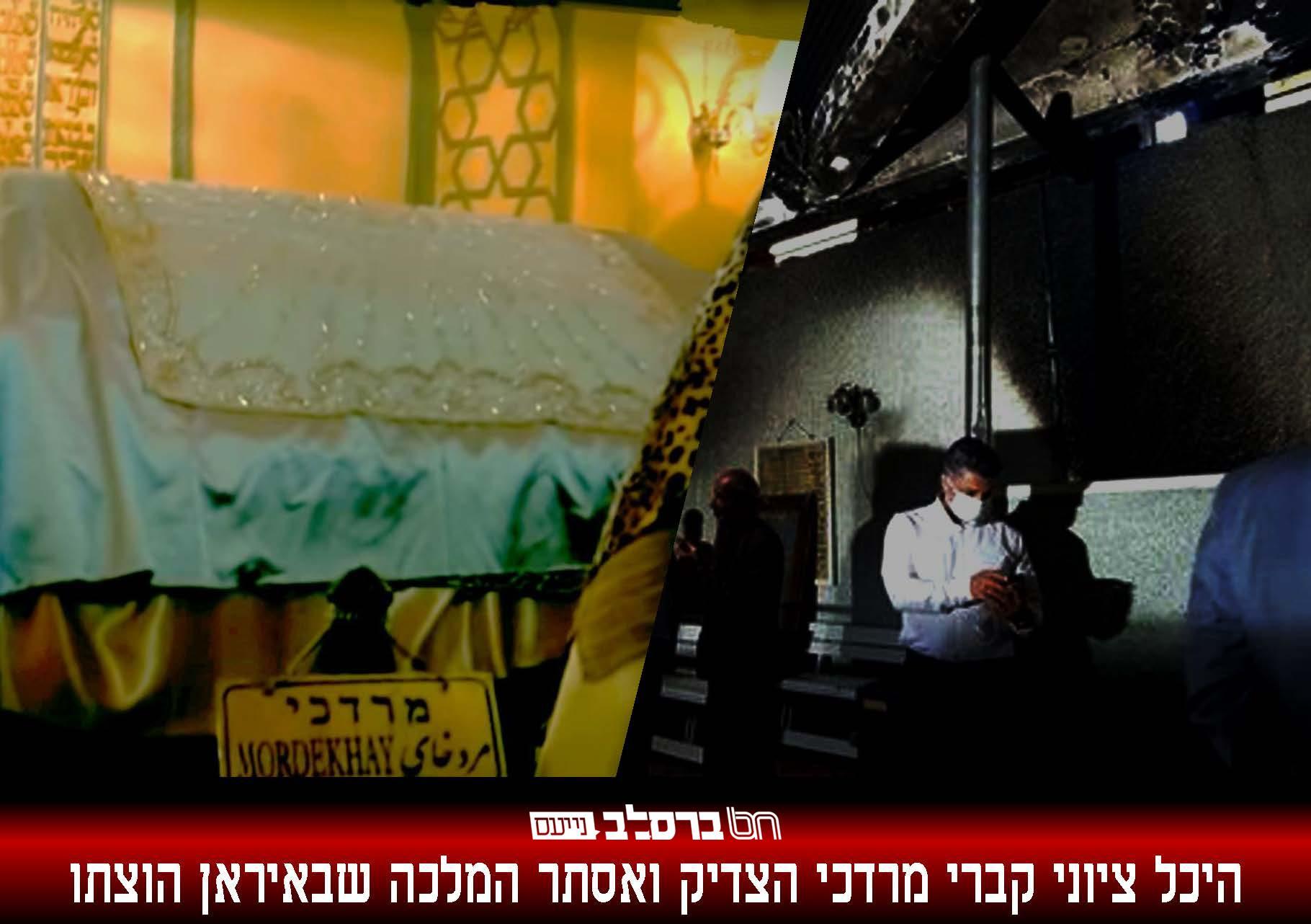 איראן: בניין קברי מרדכי היהודי ואסתר המלכה שבאיראן הוצת, בחסדי שמים אין ניזוקים בגוף
