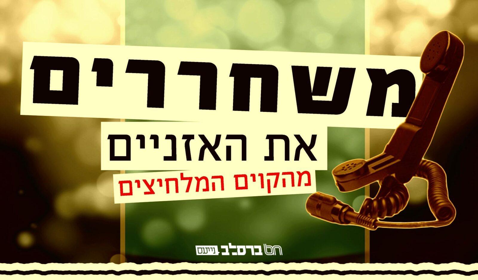 קו 'איחוד חסידי ברסלב': עם שיחות לקראת יומא דהילולא של רבי שמעון בר יוחאי • עברית