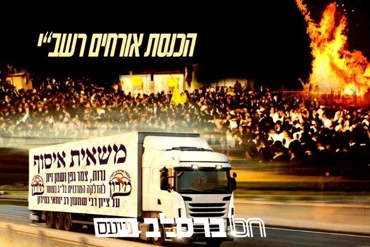 """לְכָבוֹד הַתַּנָא הָאֱלֹקַי • גם השנה יזכו רבבות בית ישראל ליטול חלק בשמחת הרשב""""י במירון"""