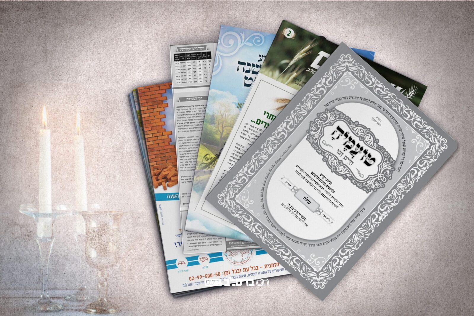 """השבוע בברסלב: פרשת במדבר, וחג השבועות תשפ""""א • כותרות • עלונים • מודעות"""