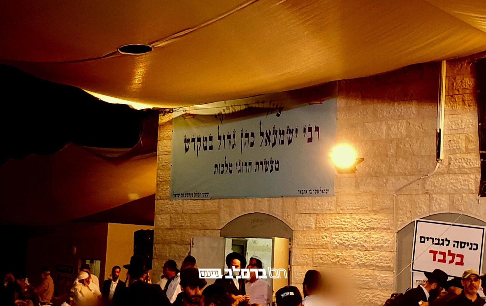 """סאג'ור • כ""""ה סיון יומא דהילולא של התנא האלוקי רבי ישמעאל כהן גדול – מעשרה הרוגי המלכות • צפו בתמונות"""