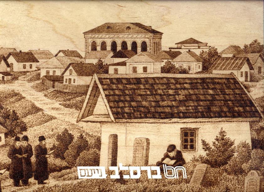 """צִיּוּנוֹ הַקָּדוֹשׁ • מיקומו המדויק של ציון רבינו הקדוש רבי נחמן מברסלב זיע""""א"""