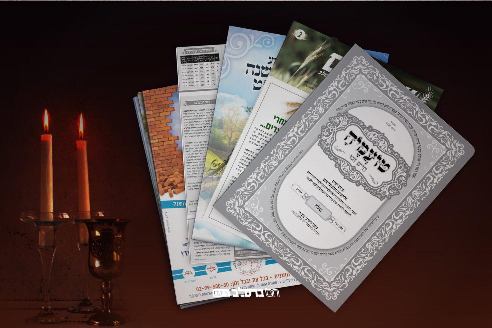 """יתרו תשפ""""א • כותרות ברסלב נייעס • העלונים המובילים • לוח המודעות של ברסלב • לצפיה והורדה"""