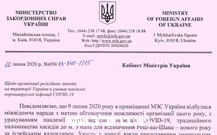משרד החוץ האוקראיני: עליית חסידים לאומן אינה אפשרית • הנשיא זלנסקי: נבחנים מתווים שיאפשרו העליה  • הרבו בתפילה