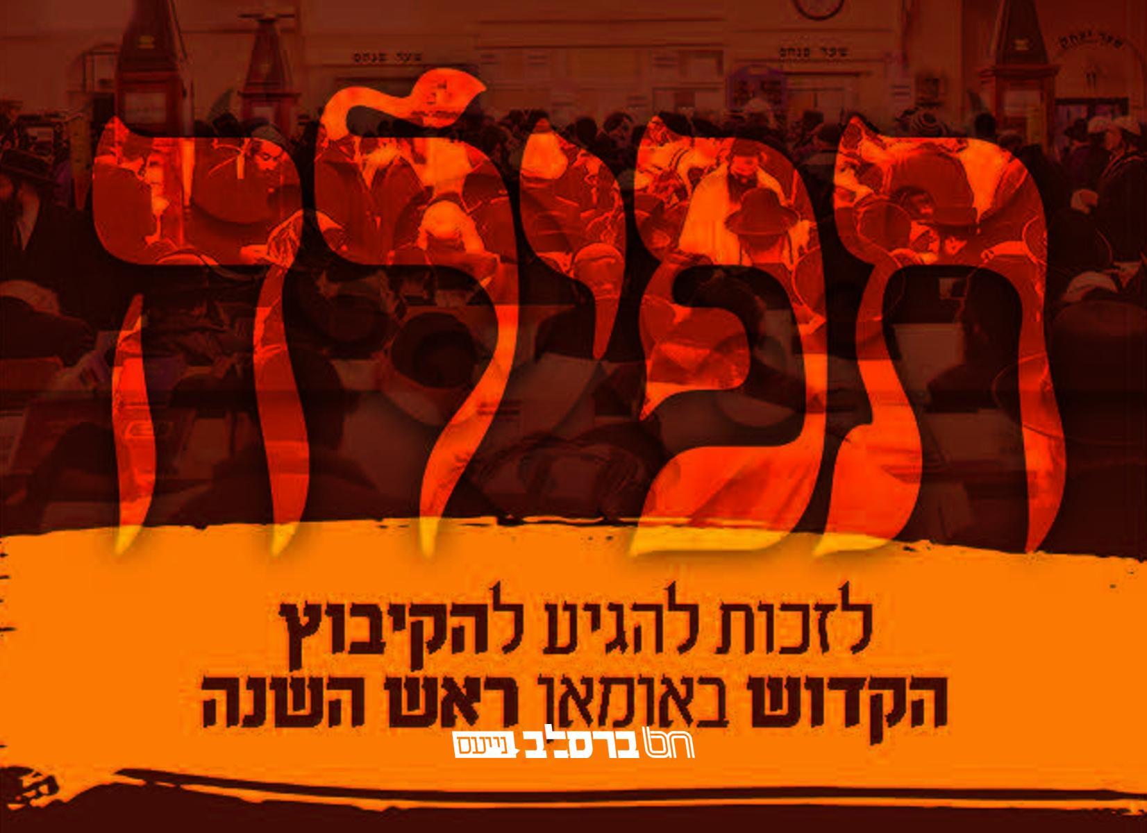"""קיבוץ תשפ""""א • בארה""""ב מופצים אלפי תפילות לזכות להגיע לקיבוץ – ע""""י קו """"מערכת ברסלב"""""""