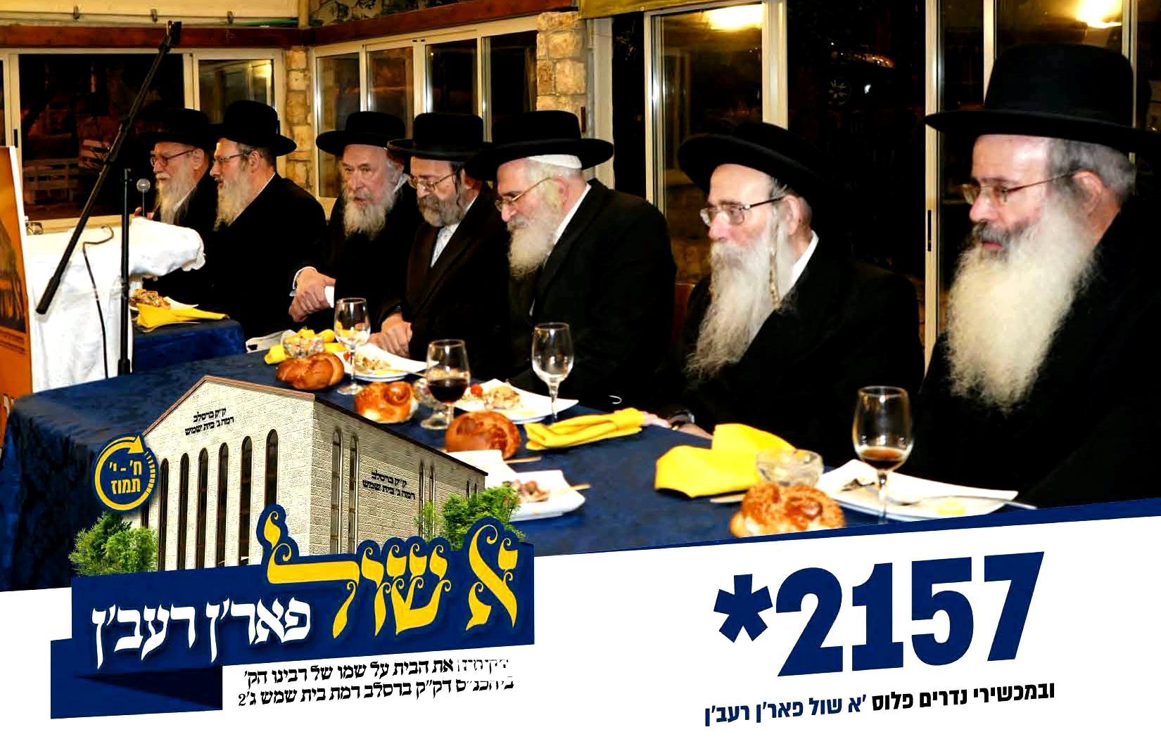 הוֹדוּ לוֹ בָּרֲכוּ שְׁמוֹ • חסידי ברסלב חצו את החצי מליון בקמפיין למען בית הכנסת רמה ג' 2 בבית שמש