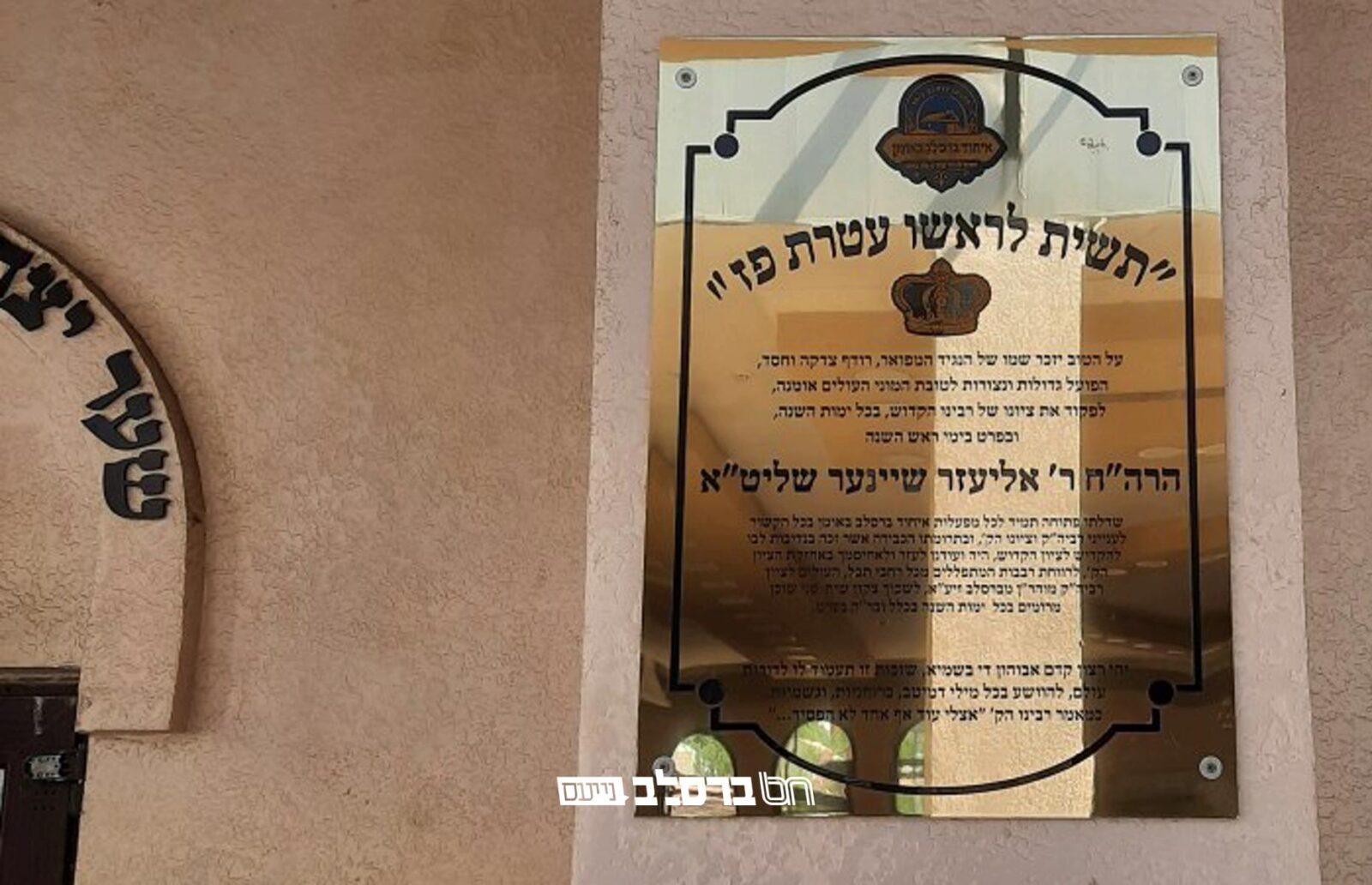 """איחוד ברסלב באומן: שלט בציון לכבוד הנגיד אליעזר שיינר הפועל רבות למען אנ""""ש חסידי ברסלב"""