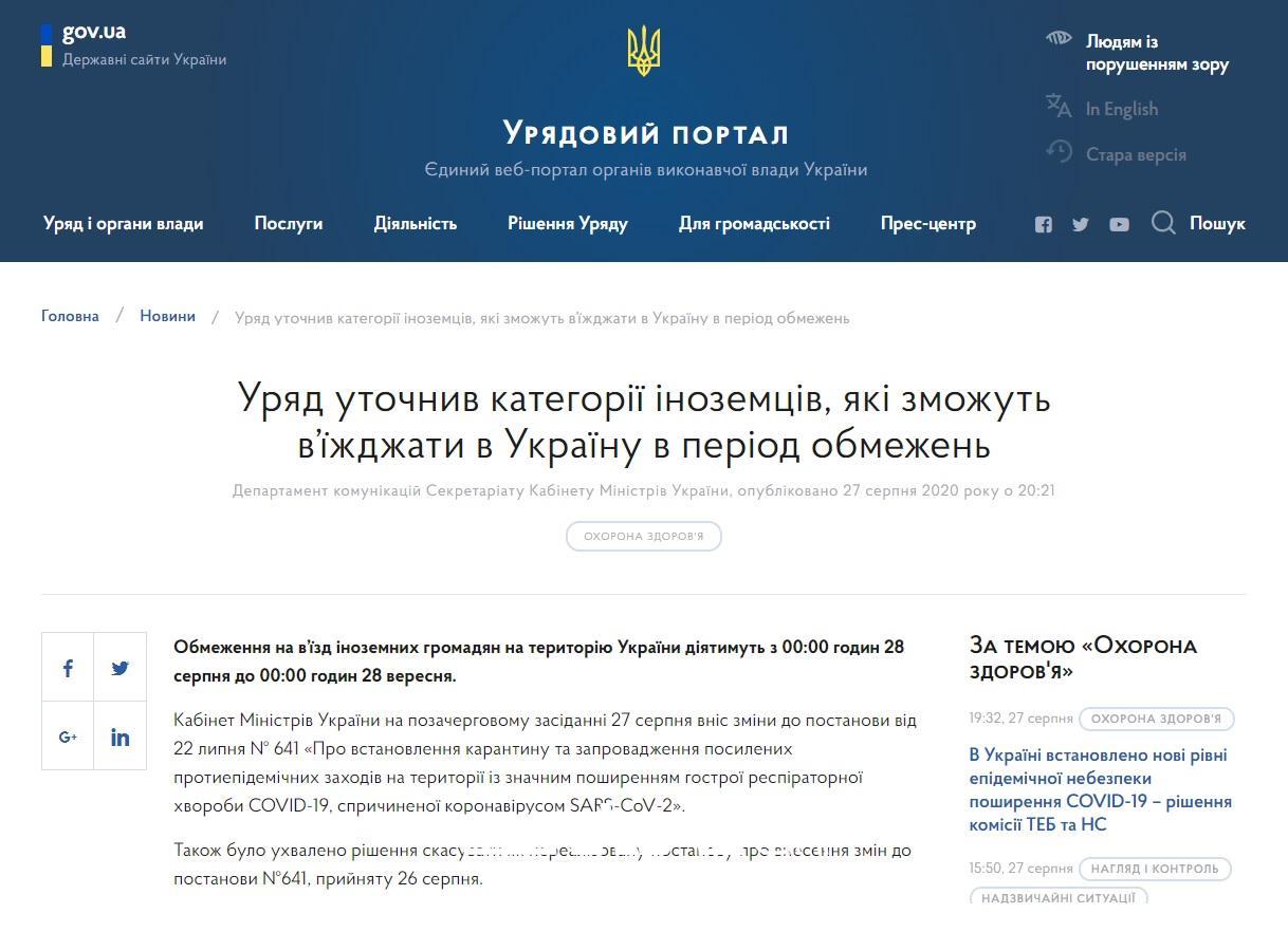 שבר על שבר: הסגר באוקראינה הוקדם בהפתעה, ויחל הלילה בחצות; טיסות לאוקראינה שהיו אמורות לצאת הלילה בוטלו במפתיע