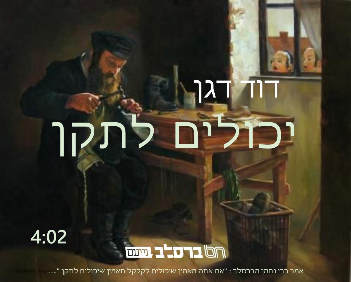 'אני מאמין שיכולים לתקן'  – סינגל חדש מאת הרב דוד דגן