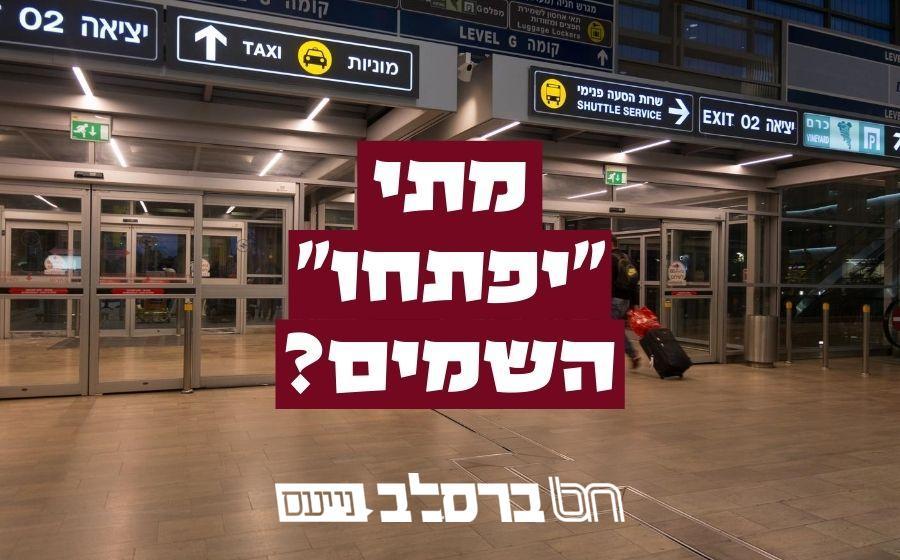 """חדשות תעופה • מה קורה עם """"פתיחת השמים"""" בישראל ומה הם המתווים המתפרסמים בימים האחרונים?"""