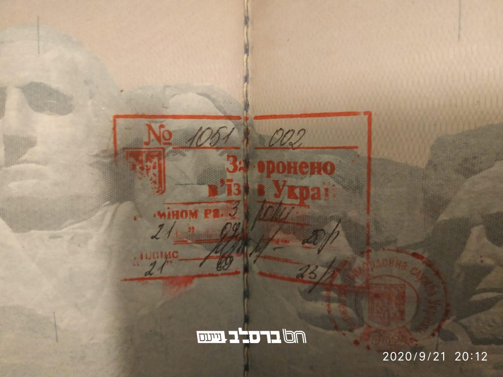 דיווח מהשטח • למרות ההודעות המרגיעות: גזירת גירוש ואיסור כניסה ל5 שנים לאוקראינה לנכנסים ללא החתמת הדרכון