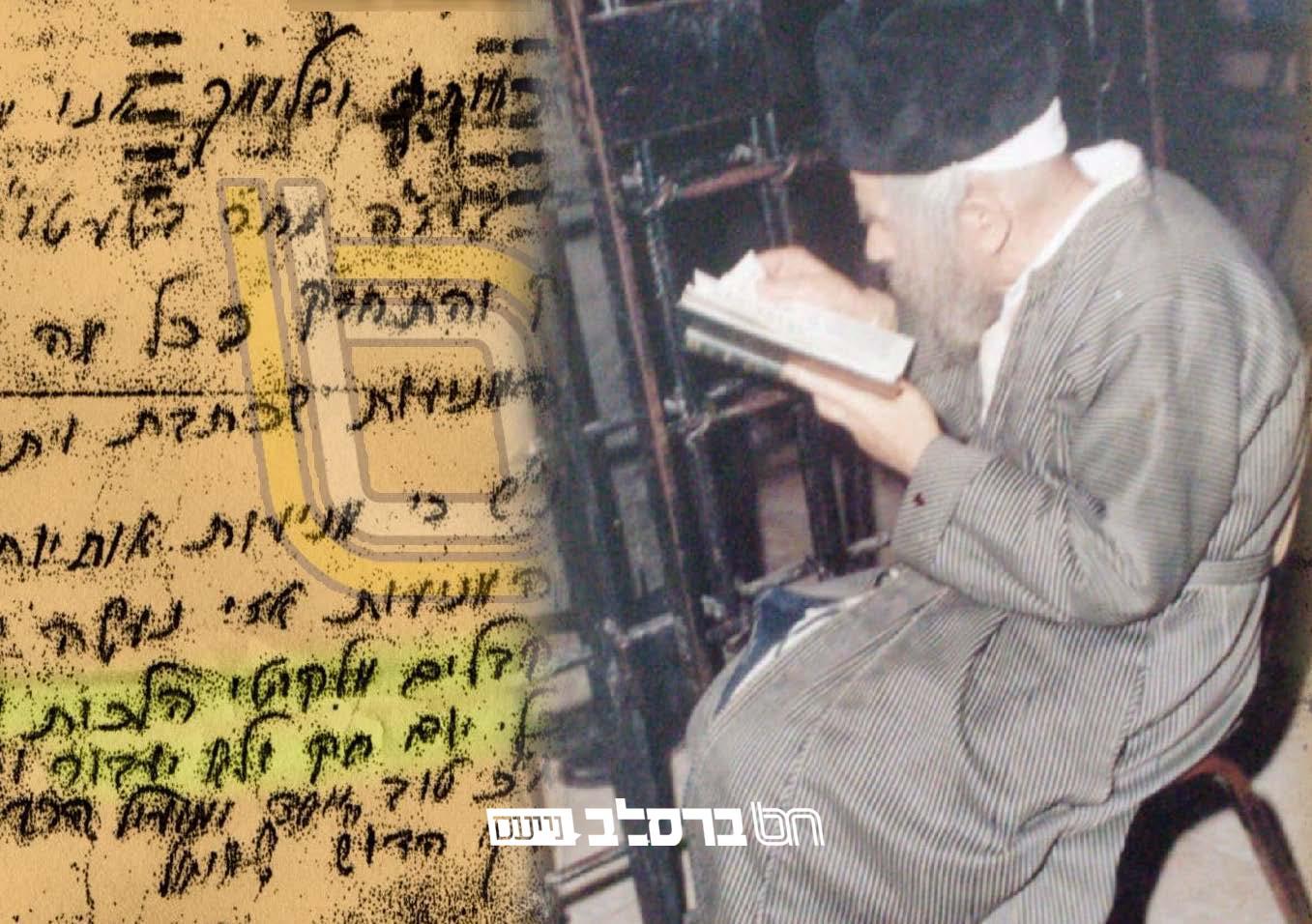 """פרסום ראשון • נחשף: כתב יד של רבי שמואל שפירא זצ""""ל: """"צריכים ללמוד ליקוטי הלכות בכל יום חק ולא יעבור"""""""