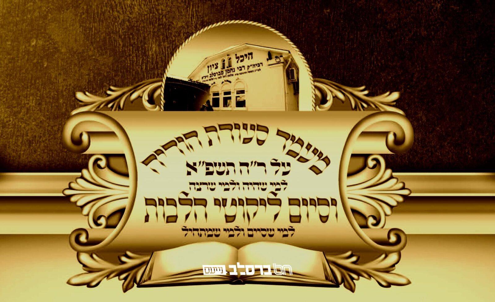 """בית שמש • מעמד סיום והתחלת הספר הקדוש """"ליקוטי הלכות"""" בשילוב הודיה על ראש השנה תשפ""""א"""