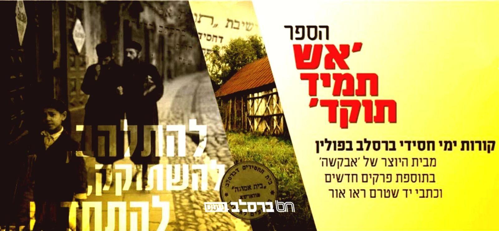 """התחדשות בעולמה של ברסלב: הסופר הברסלבאי הרב דוד דגן מגיש ספר היסטורי """"אש תמיד תוקד"""""""