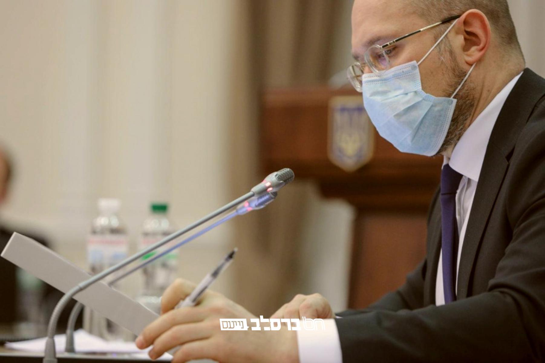 """אוקראינה • ראש ממשלת אוקראינה: """"אם לא תהיה ברירה יוטל סגר כללי על אוקראינה – כולל על הגבולות"""""""