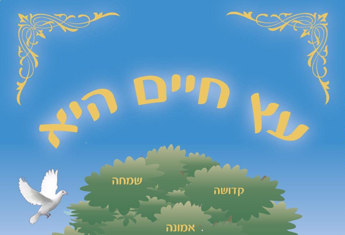 """הספר """"עץ חיים היא"""" יסודות ע""""פ תורת רבינו הקדוש מברסלב זיע""""א • לצפייה ולהורדה"""