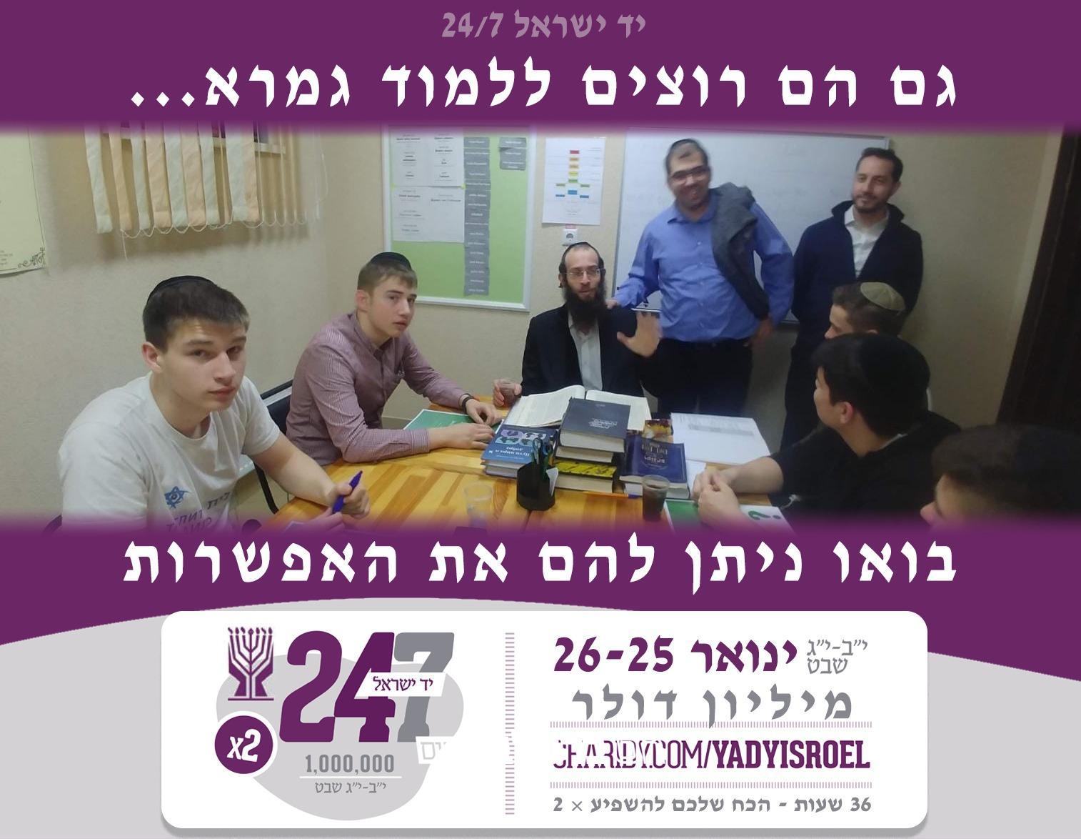 יד ישראל 24\7: עומדים לימין מוסדותיו של הרב פימה בבלארוס