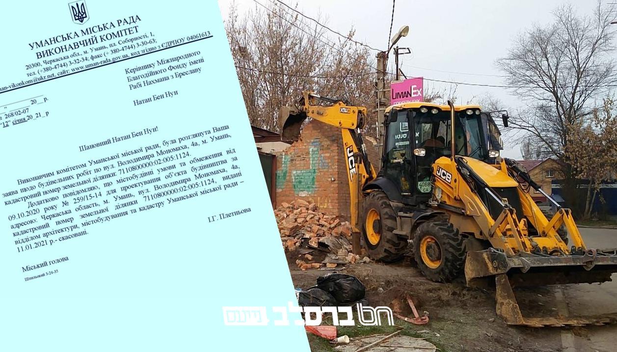 פרסום ראשון • הודות לפעילות 'איחוד ברסלב' החפירות בבית החיים באומן הופסקו לחלוטין!