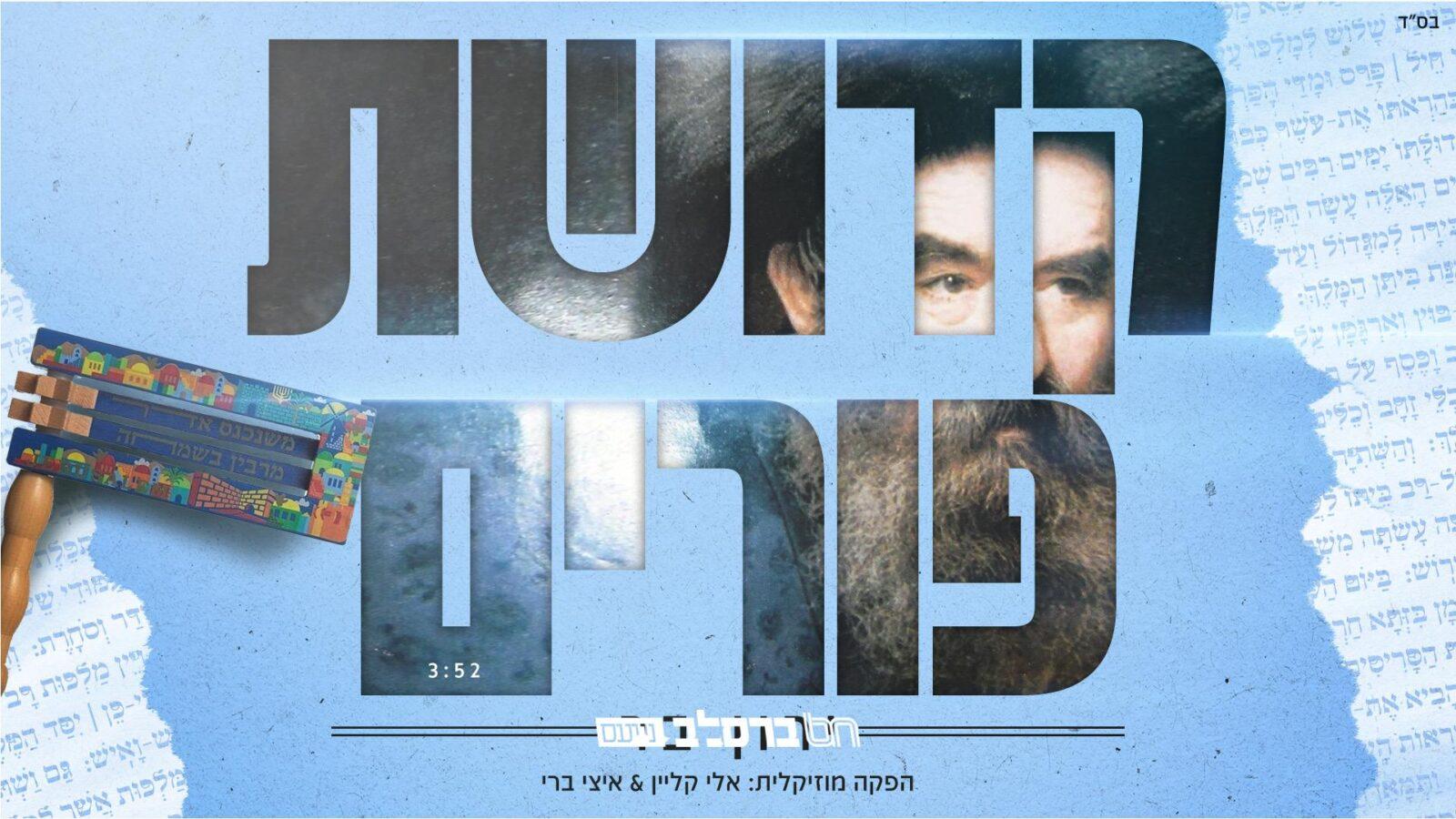 קְדֻשַּׁת פּוּרִים • הסינגל החדש של ירון בר