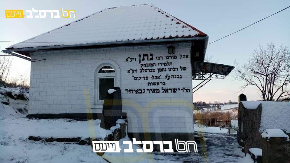 מַחֲלִיף אֶת הַזְּמַנִּים • עיירת ברסלב מכוסה בשלג