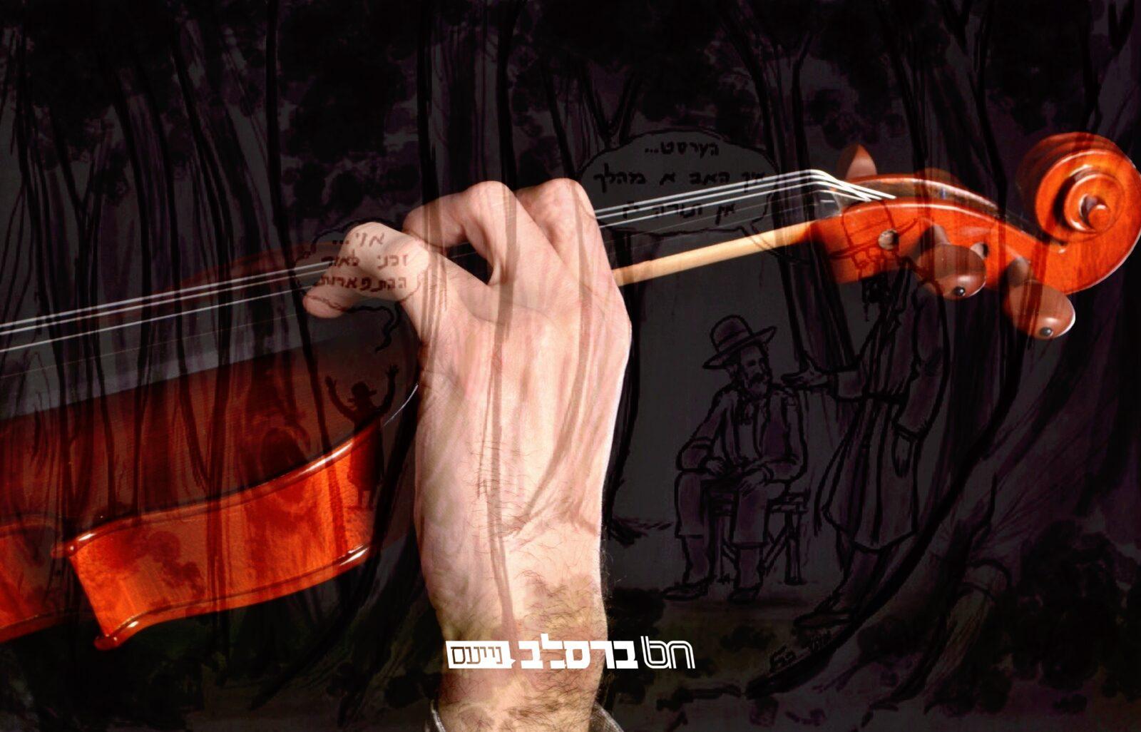 תּוֹרָה הַזְּמַנִּית • שיר מיוחד על פי התורה הנלמדת • אידיש