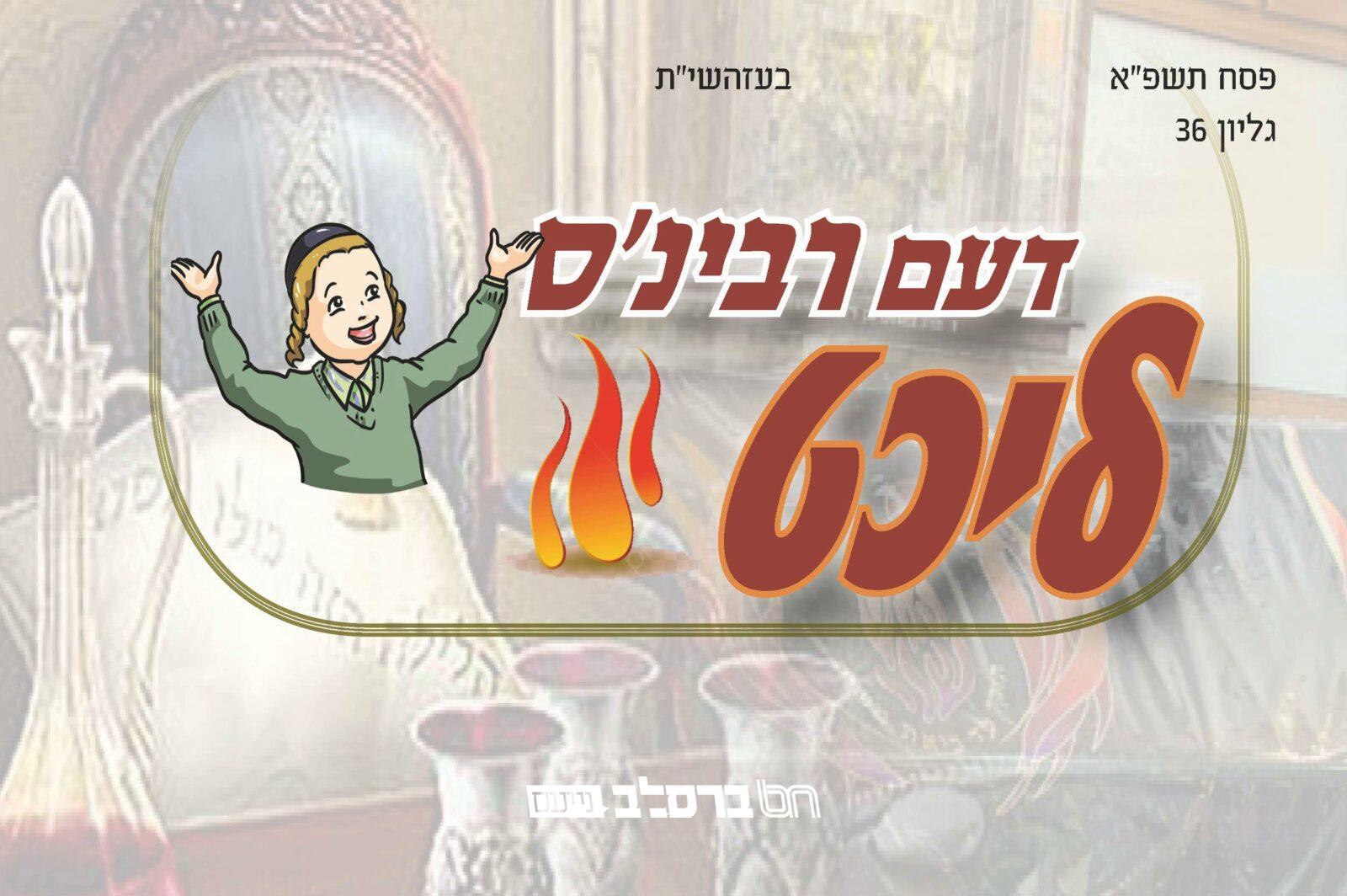 פֶּסַח • מערכת 'דֶּעם רֶבִּי'נְס לִיכְט' עם גליון רב תוכן מיוחד לחג