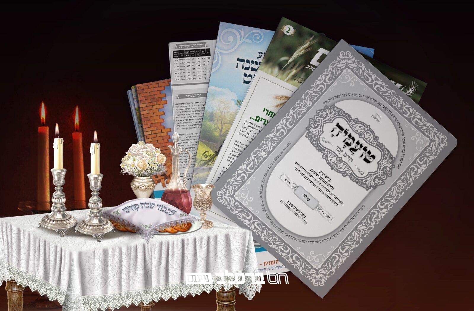 """בה""""ב תשפ""""א • כותרות ברסלב נייעס • העלונים המובילים • לוח המודעות של ברסלב"""