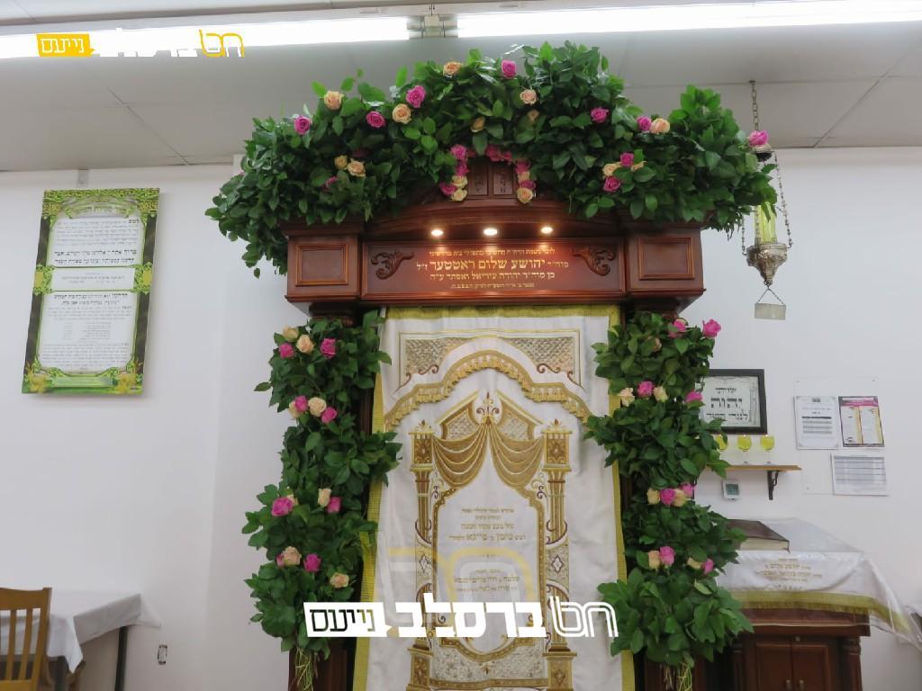 אַתָּה בְּחַרתָּנוּ • בית הכנסת ברסלב 306 ראדליטש מקושט לכבוד התורה