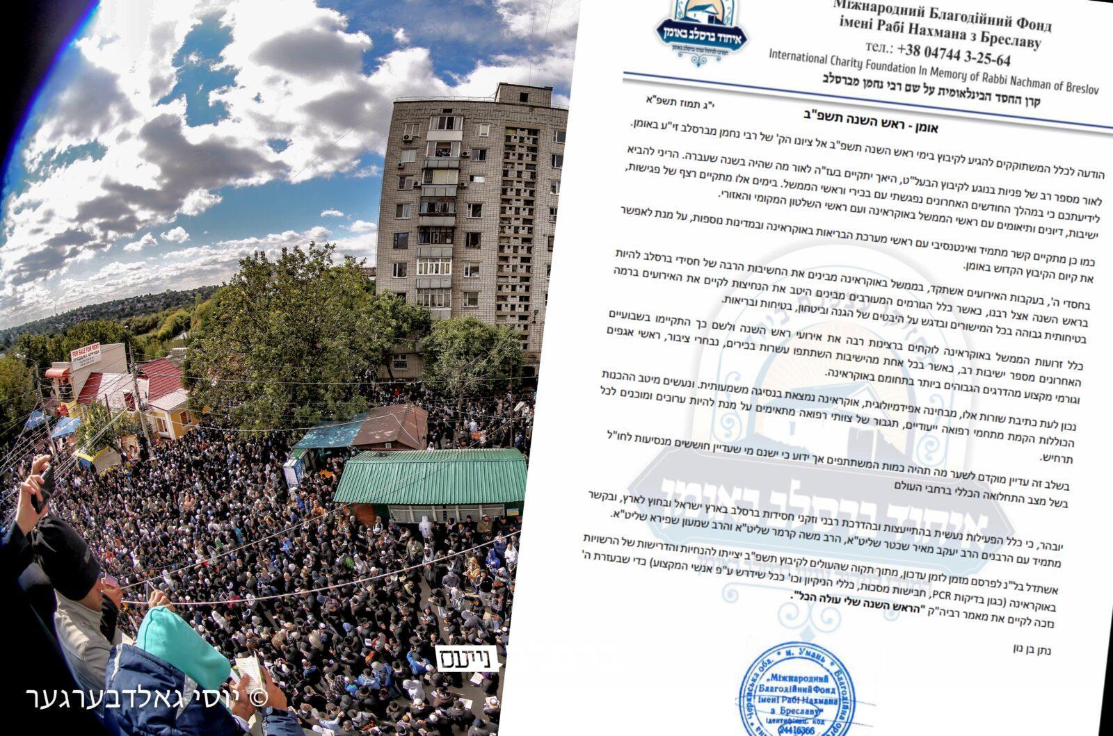 """קיבוץ תשפ""""ב • יו""""ר איחוד ברסלב במכתב עדכון לקראת ראש השנה"""