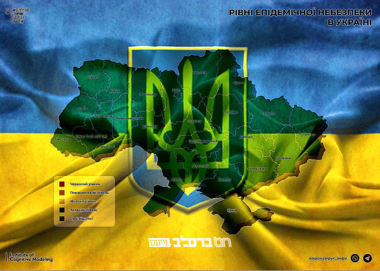 אוקראינה • מצב התחלואה במגמת ירידה מתמשכת