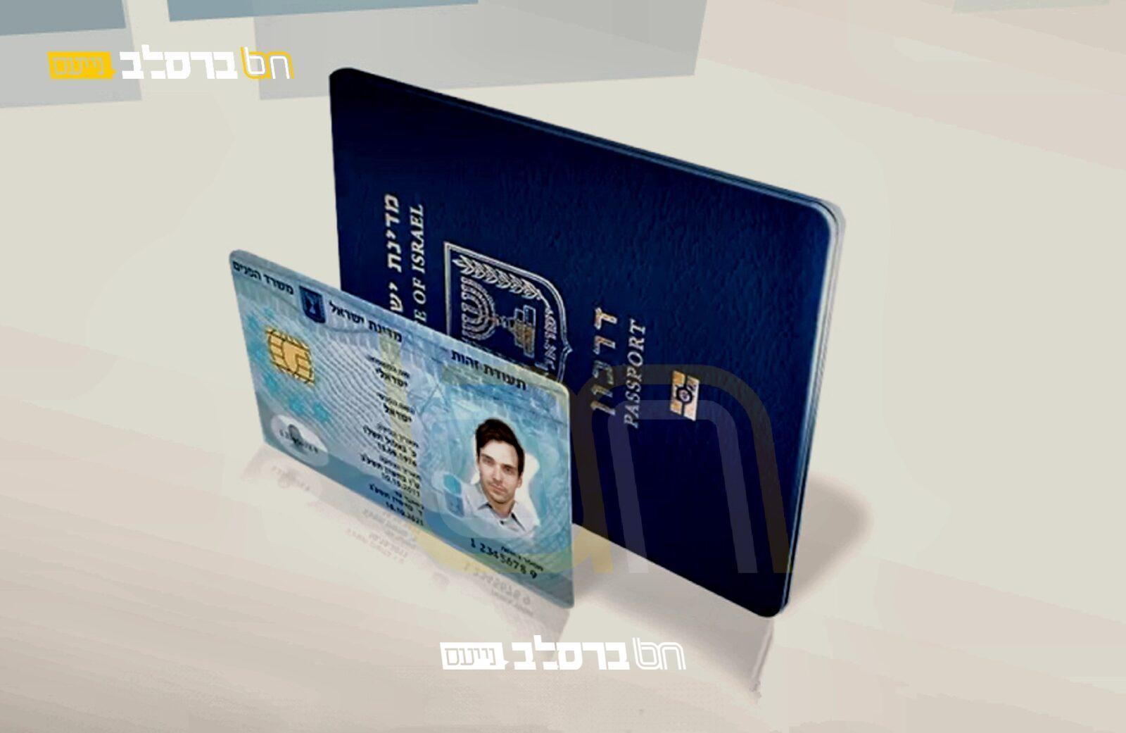 דרכונים • ימים אחרונים להנפקת או חידוש הדרכון