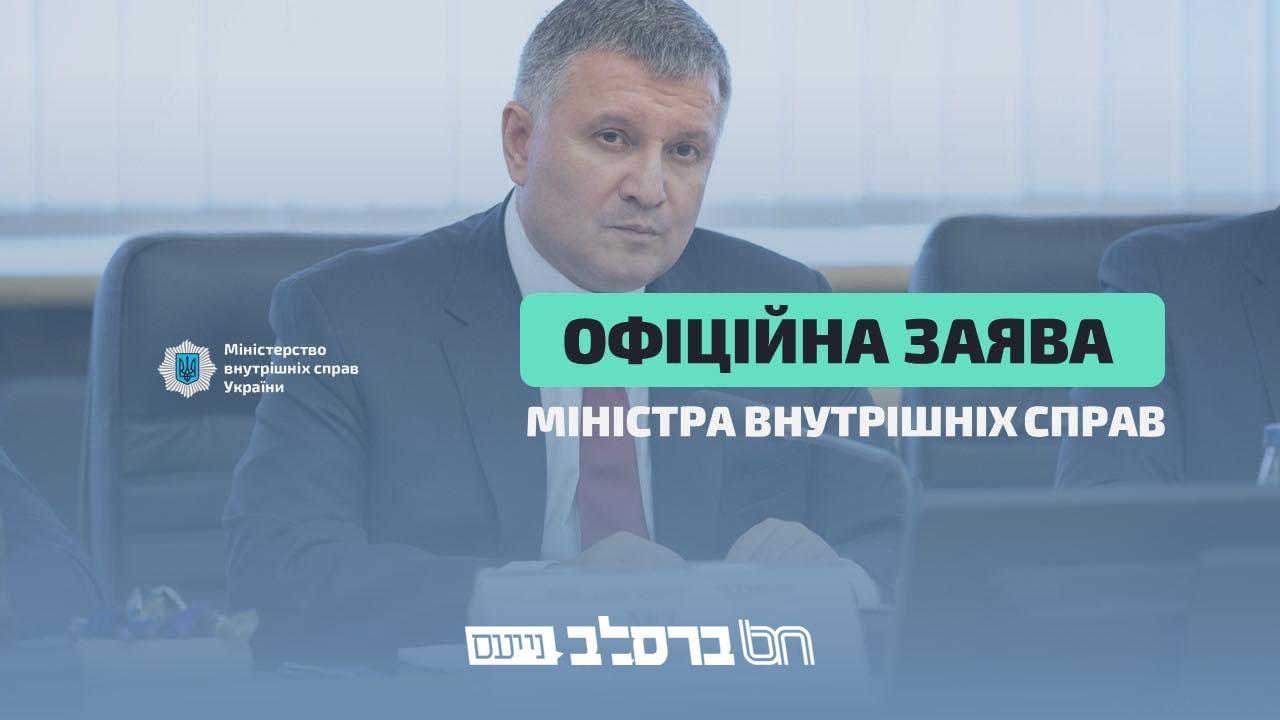 אוקראינה • דרמה פוליטית שר הפנים אבקוב התפטר