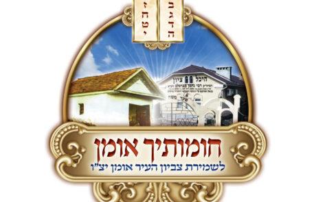 """הרבנים זקני מנהיגי חסידי ברסלב ועימם שאר משפיעי אנ""""ש שליט""""א בקריאה דחופה על שמירת צביון הקיבוץ הק'"""