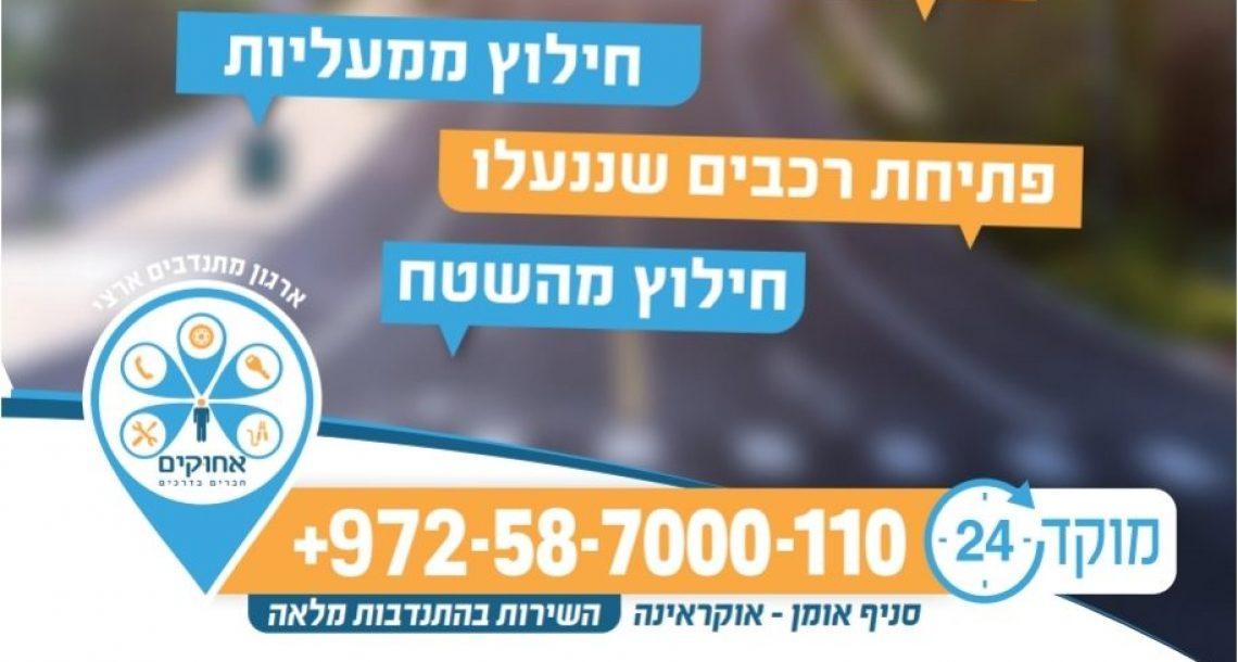 """סניף חדש של ארגון """"אחוקים – חברים בדרכים"""" נולד באומן בניהול הר""""ר ישראל פוקס הי""""ו"""