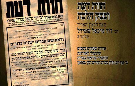 """גדולי רבני וזקני אנ""""ש שליט""""א ועימם גדולי הרבנים מכל החוגים, במכתבים חריפים להצלת בית החיים של רבינו הק' באומן"""