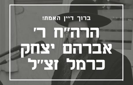 """הלם וזעזוע: הרה""""ח ר' אברהם יצחק כרמל זצ""""ל"""