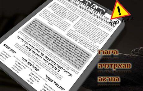 """הרבנים זקני וחשובי אנ""""ש שליט""""א על הזהירות מהלימודים האסורים ומהפרנסה ממקורות שאינם כשרים"""